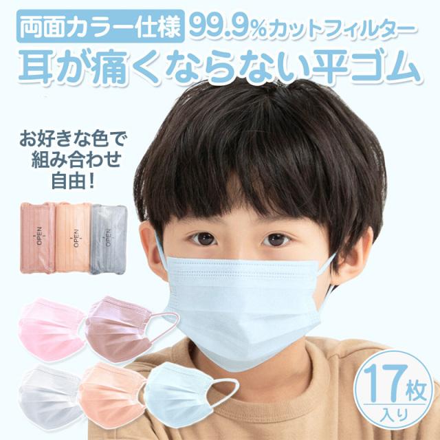 cici-mask-17pc_Kids 子供用 不織布 血色マスク  1パック(17枚入) 【cicibella】