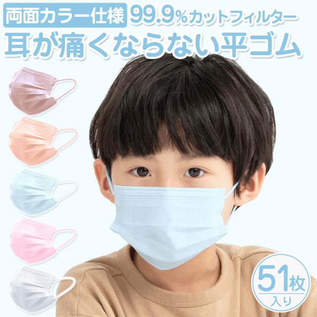 cici-mask-BOX_Kids 子供用 不織布 血色マスク  1箱(51枚入) 【cicibella】【17枚ずつ個包装】
