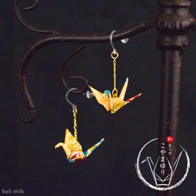 kym-origami_08 和あくせ-こやまゆり- 友禅折り鶴ピアス≪黄色≫【和柄】【金属アレルギー対応】【1点もの】