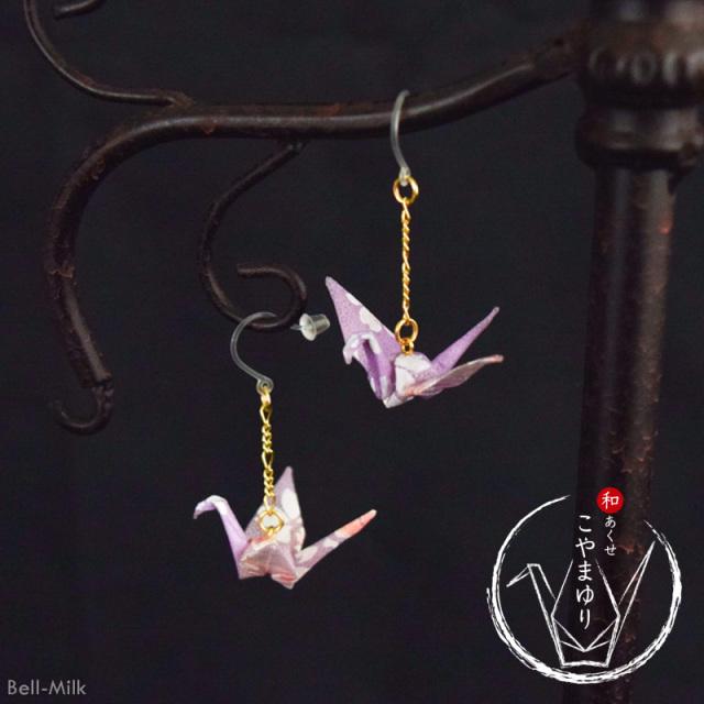 kym-origami_10 和あくせ-こやまゆり- 友禅折り鶴ピアス≪薄紫≫【和柄】【金属アレルギー対応】【1点もの】