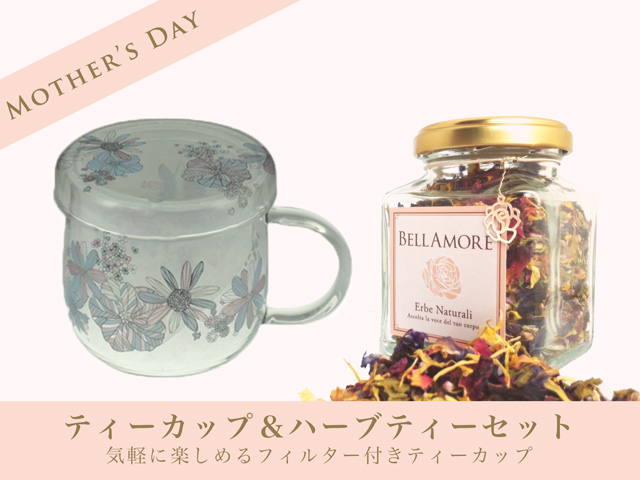 【母の日ギフト】ティーカップ&ハーブティーセット (20杯分×1個)