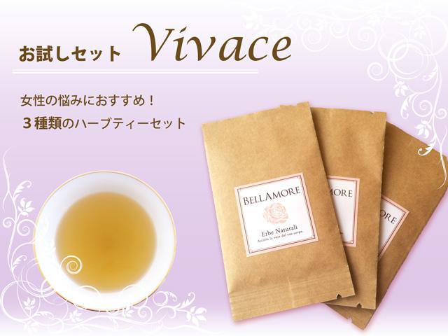 【メール便】女性の悩みに 高品質オーガニックハーブティーお試し3袋セット Vivace(ヴィヴァーチェ)