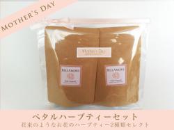 【母の日ギフト】ペタルハーブティーセット (20杯分×2袋)