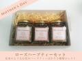 【母の日ギフト】ローズハーブティーセット (20杯分×3個)