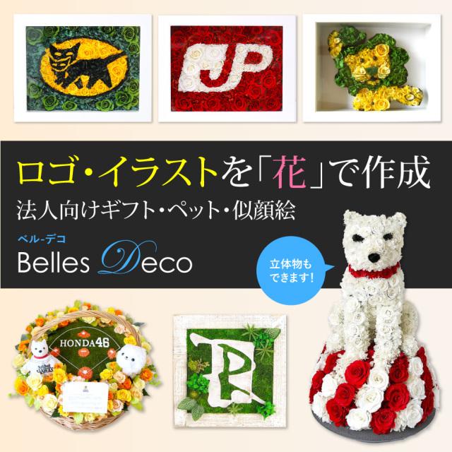 イラストやロゴを花で作成! #ベルデコ | 企業ロゴ 似顔絵 ペット キャラクター 立体 プリザーブドフラワー【納期:3週間〜】