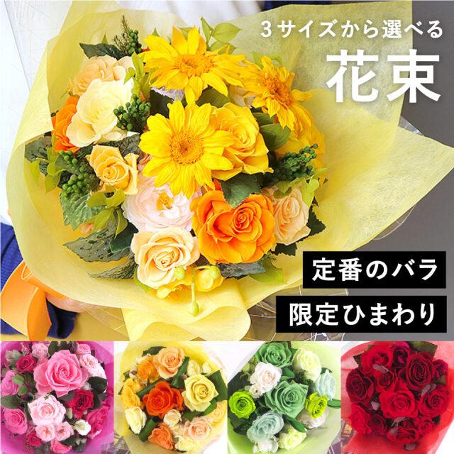 プリザーブドフラワー #3サイズから選べる花束 送料無料 | バラ・ひまわり 【出荷:3営業日】