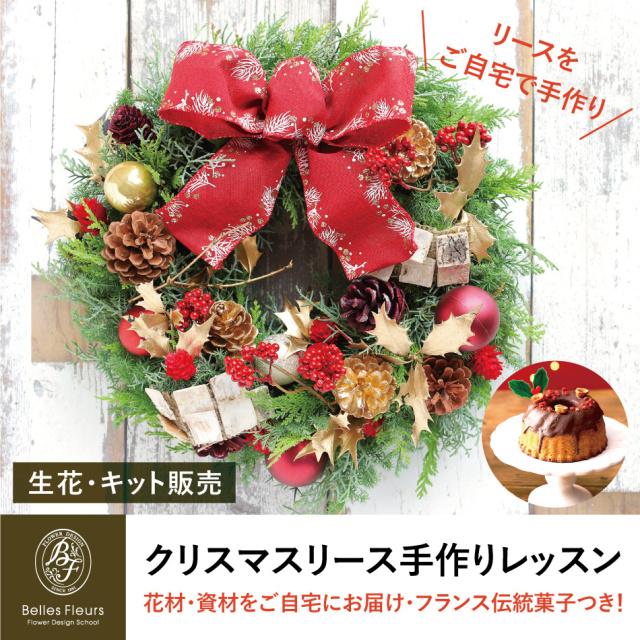 【生花】 2020 クリスマスリース動画レッスン申し込み (材料キット販売) X'mas