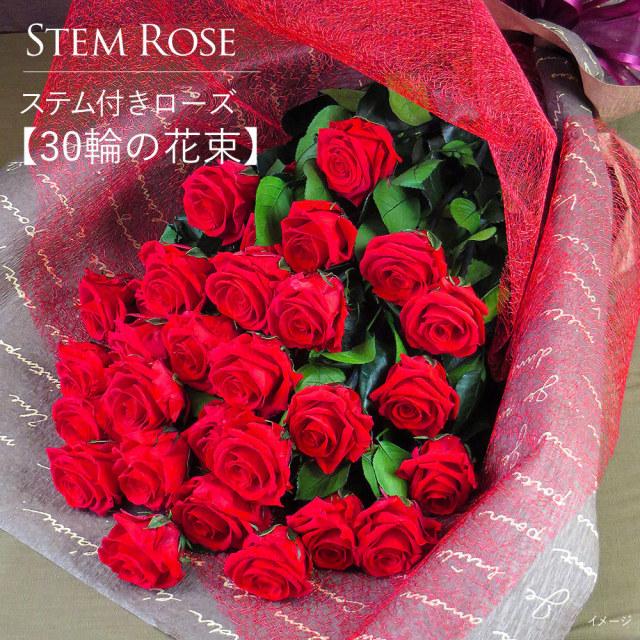 プリザーブドフラワー #ステム付きローズ【30輪の花束】「なでしこJAPAN」にカズが贈ったバラ 送料無料 【出荷:5営業日】