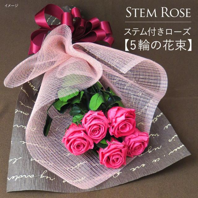 【即日発送】プリザーブドフラワー #ステム付きローズ【5輪の花束】「なでしこJAPAN」にカズが贈ったバラ
