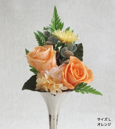 プリザーブドフラワー 仏花 お供え花 #一輪挿しL◇