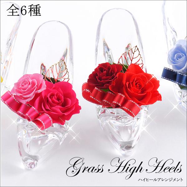 プリザーブドフラワー ガラスの靴 シンデレラ #ハイヒールアレンジメント 【出荷:3営業日】