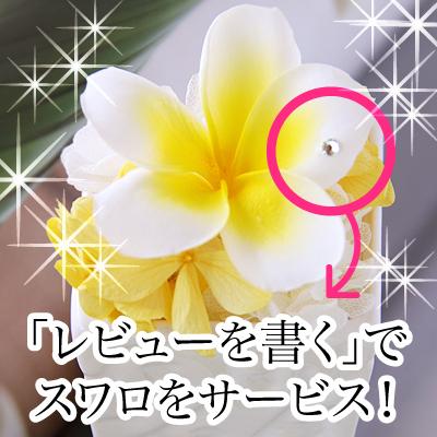 【レビューキャンペーン】 ラインストーン1粒サービス♪ 【即日発送】