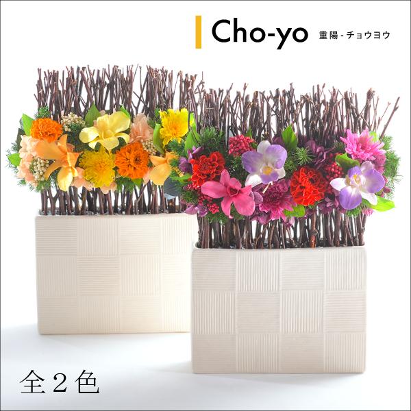 プリザーブドフラワー #Cho-yo(重陽-ちょうよう)【立て札OK】送料無料 【出荷:3営業日】