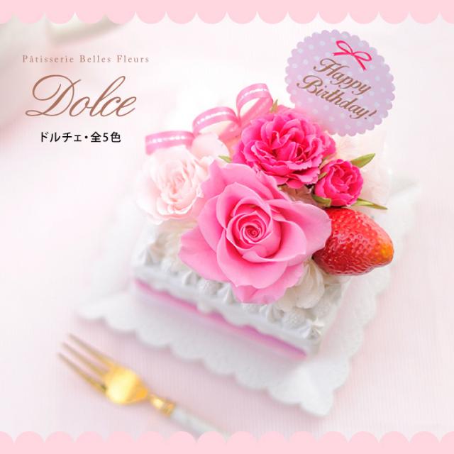 【即日発送】プリザーブドフラワー #ドルチェ | バースデー ケーキ