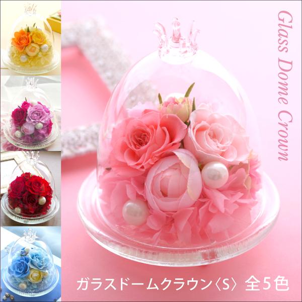 【即日発送】プリザーブドフラワー #ガラスドーム〈S〉 | 限定 桜(サクラ)デザイン