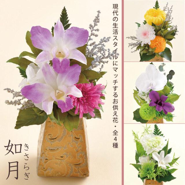【即日発送】プリザーブドフラワー #如月(きさらぎ)◇お供え花 仏花