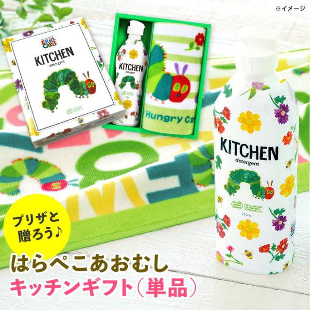 【即日発送】 #はらぺこあおむしキッチンギフト | ハンド タオル 食器用 洗剤 | 出産祝い 内祝い