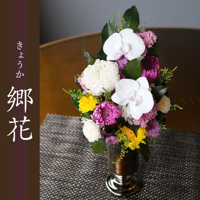 プリザーブドフラワー 仏花 お供え花  #郷花(きょうか) ◇ 送料無料 【出荷:3営業日】