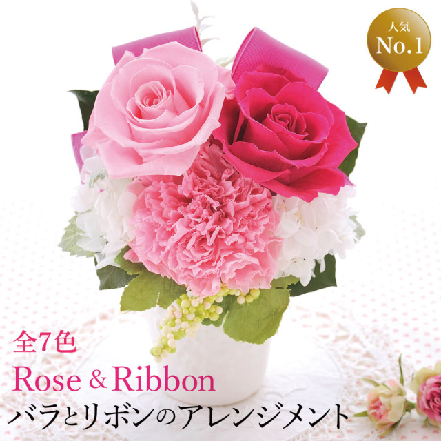 【即日発送】プリザーブドフラワー #バラとリボンのアレンジメント