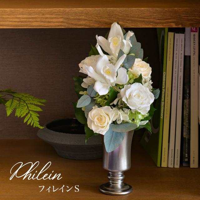 プリザーブドフラワー 仏花 お供え花  #フィレインS ◇ 送料無料 【出荷:3営業日】