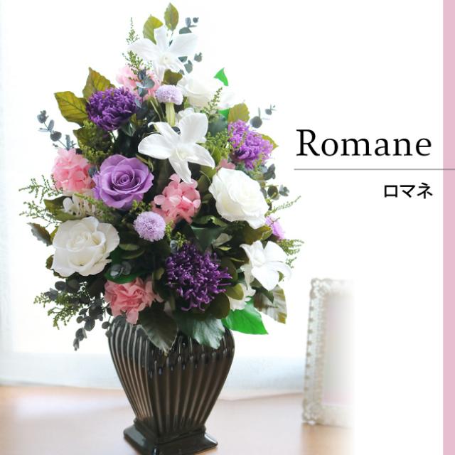 プリザーブドフラワー #ロマネ 送料無料【立て札OK】仏花 お供え花  【出荷:5営業日】