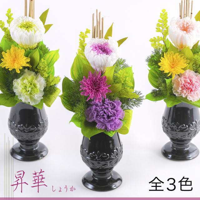 【即日発送】 プリザーブドフラワー 仏花 お供え花 #昇華(しょうか)◇