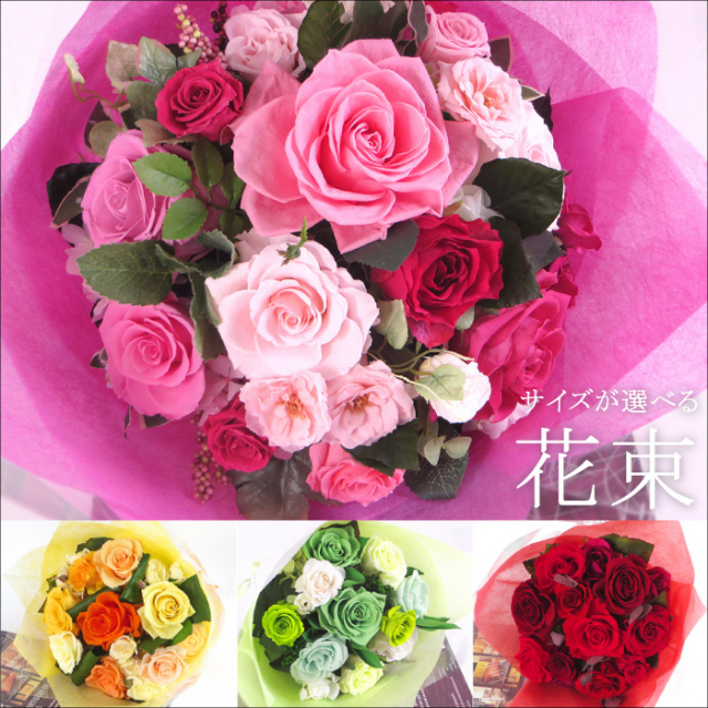 プリザーブドフラワー #3サイズから選べる花束 送料無料   バラ・ひまわり