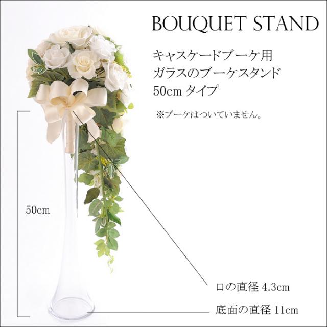 【50】ガラスのブーケスタンド/高さ50cmタイプ 【出荷:7~10営業日】