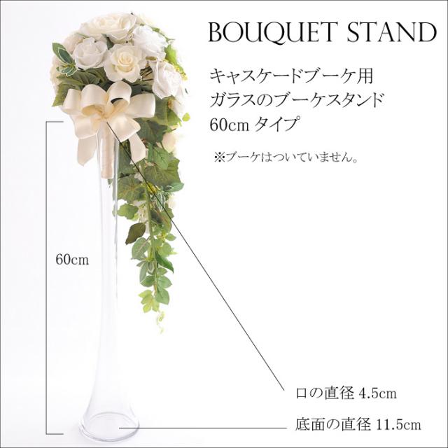 【60】ガラスのブーケスタンド/高さ60cmタイプ  【出荷:7~10営業日】
