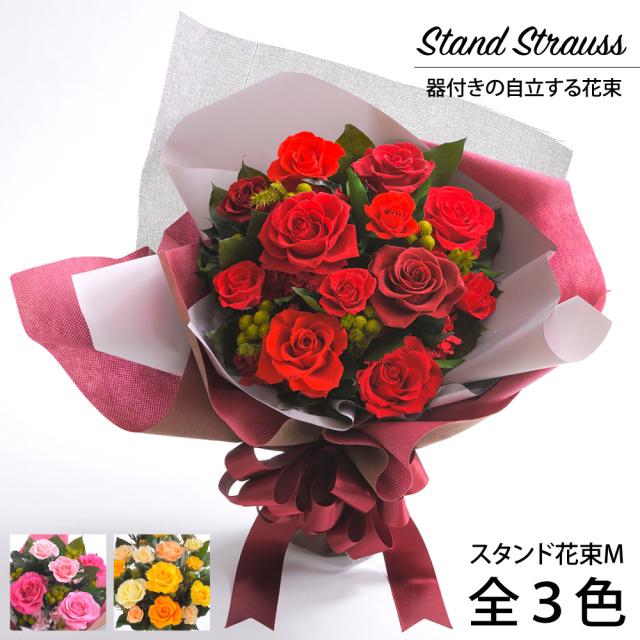 プリザーブドフラワー #スタンド花束M 送料無料 【出荷:3営業日】