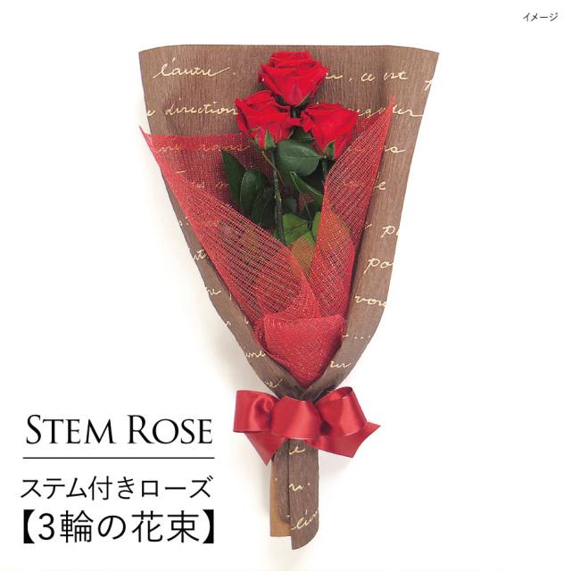 プリザーブドフラワー #ステム付きローズ【3輪の花束】「なでしこJAPAN」にカズが贈ったバラ 【出荷:3営業日】