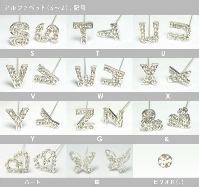 #ラインストーンピックS→Z、記号、ハート、蝶 | 名入れ 文字入れ 結婚祝い 誕生日 記念日 スワロ