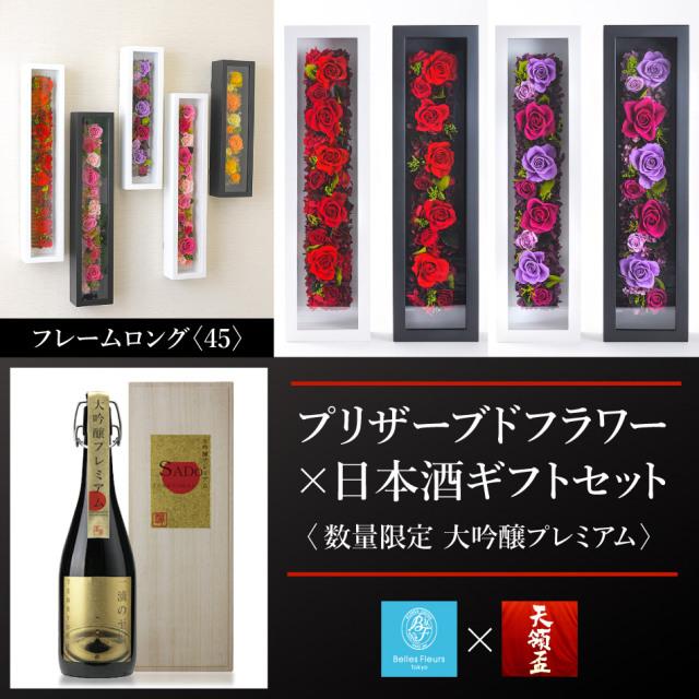 プリザーブドフラワーと日本酒のギフトセット #フレームロング〈45〉 + 天領盃 大吟醸プレミアム『一滴の至福』 セット|送料無料 名入れ 文字入れ 可能 【出荷:3営業日】