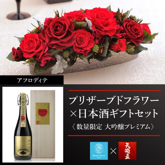 【父の日予約】 プリザーブドフラワーと日本酒のギフトセット #アフロディテ + 天領盃 大吟醸プレミアム『一滴の至福』 セット|送料無料