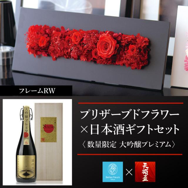 【父の日予約】 プリザーブドフラワーと日本酒のギフトセット #フレームRW + 天領盃 大吟醸プレミアム『一滴の至福』 セット|送料無料 名入れ 文字入れ 可能