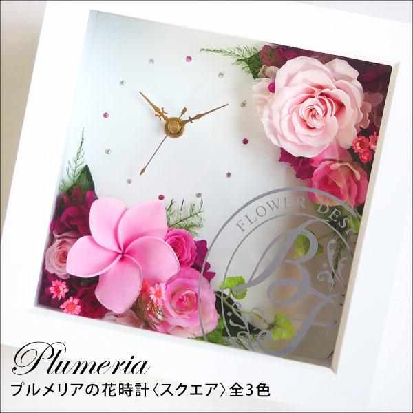 プリザーブドフラワー #プルメリアの花時計スクエアタイプ 送料無料 【出荷:3営業日】