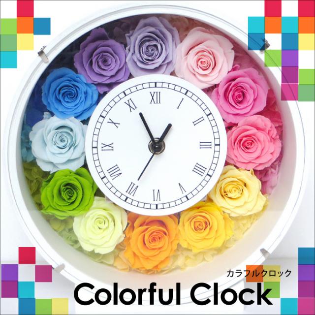 プリザーブドフラワー  #丸形花時計・カラフルクロック 送料無料 【出荷:3営業日】