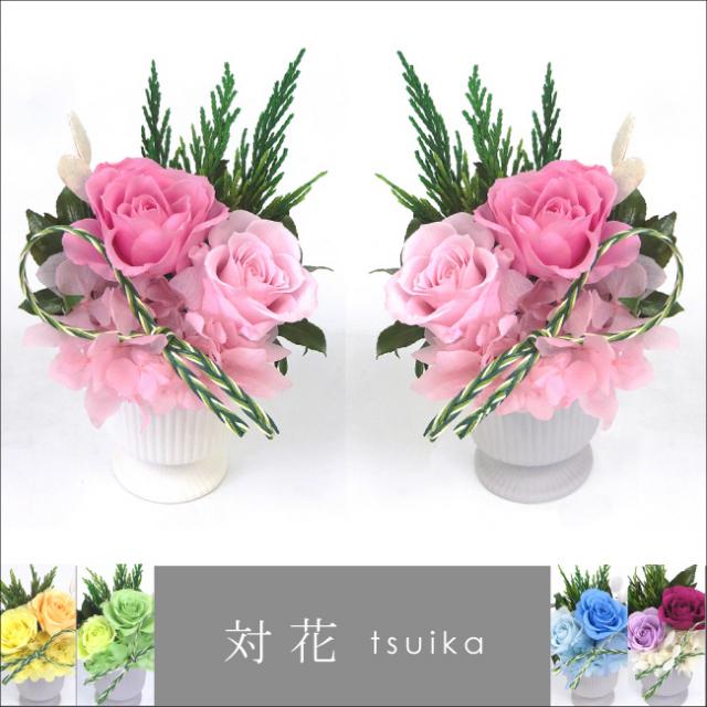 プリザーブドフラワー 仏花 お供え花 #対花(ついか)◇ 【出荷:3営業日】