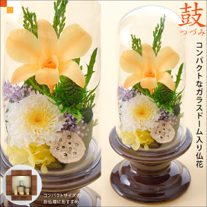 【即日発送】プリザーブドフラワー 仏花 お供え花 鼓(つづみ)ガラスドームに入ったお供え花◇