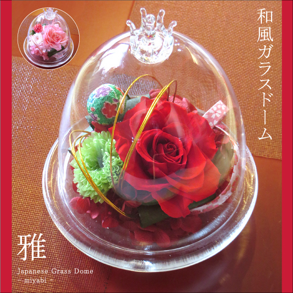 プリザーブドフラワー #和風ガラスドーム・雅〈クラウン〉【出荷:3営業日】