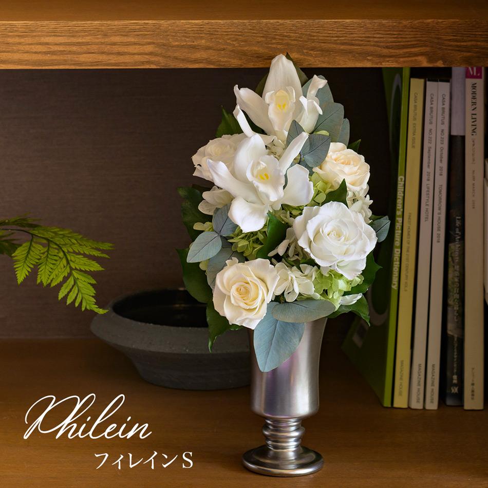 【即日発送】 プリザーブドフラワー 仏花 お供え花  #フィレインS ◇ 送料無料