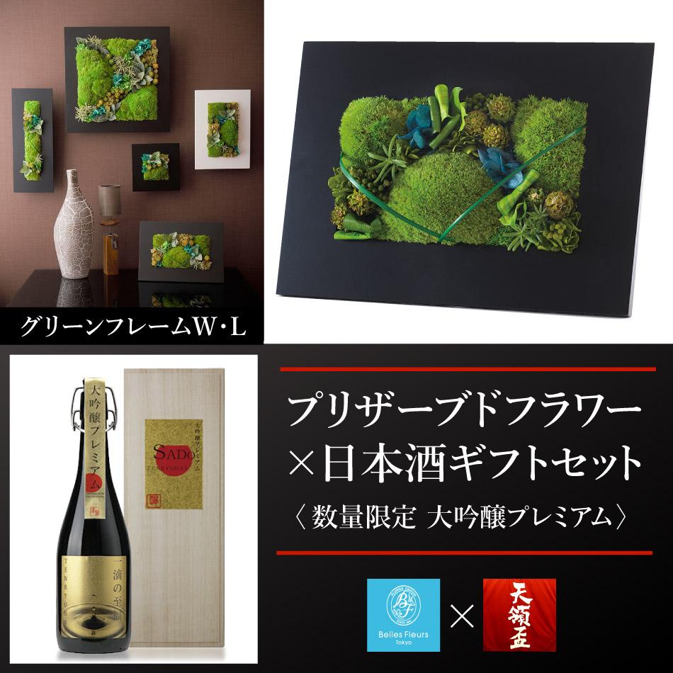【父の日予約】 プリザーブドフラワーと日本酒のギフトセット #グリーンフレームW/L + 天領盃 大吟醸プレミアム『一滴の至福』 セット|送料無料 名入れ 文字入れ 可能
