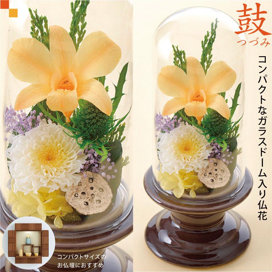 【即日発送】プリザーブドフラワー #鼓(つづみ) ガラスドームに入ったお供え花 仏花