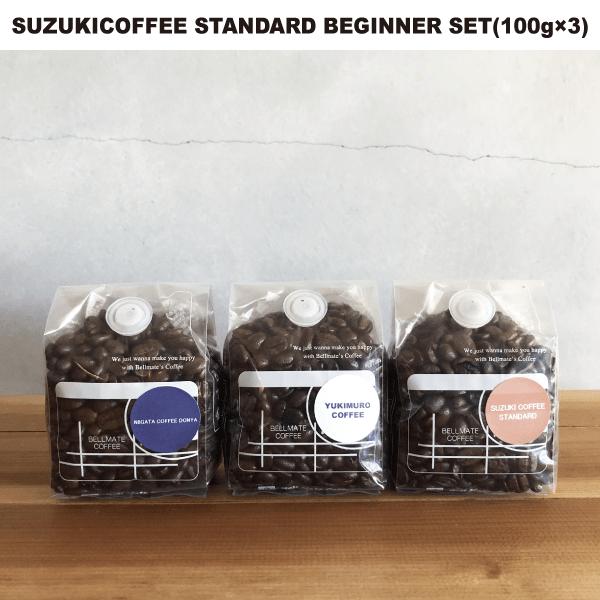 SUZUKI COFFEE 鈴木コーヒー 鈴木コーヒー3種ブレンドお試しセットA[SUZUKICOFFEE STANDARD BEGINNER SET]