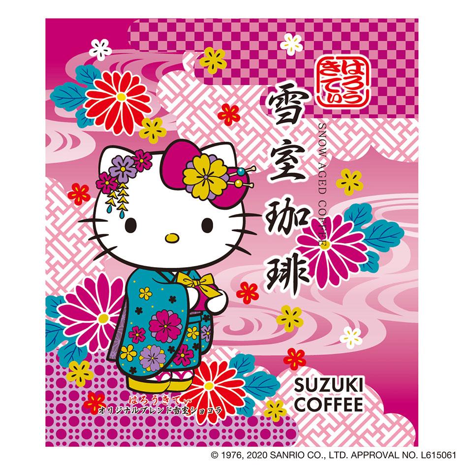 SUZUKI COFFEE 鈴木コーヒー 新発売!!【ハローキティコラボ商品】はろうきてぃオリジナルブレンド雪室珈琲ショコラ1