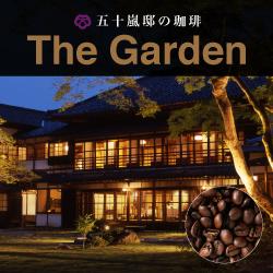 SUZUKI COFFEE 鈴木コーヒー 五十嵐邸の珈琲 The Garden [IKARASHITEI BLEND] 200g