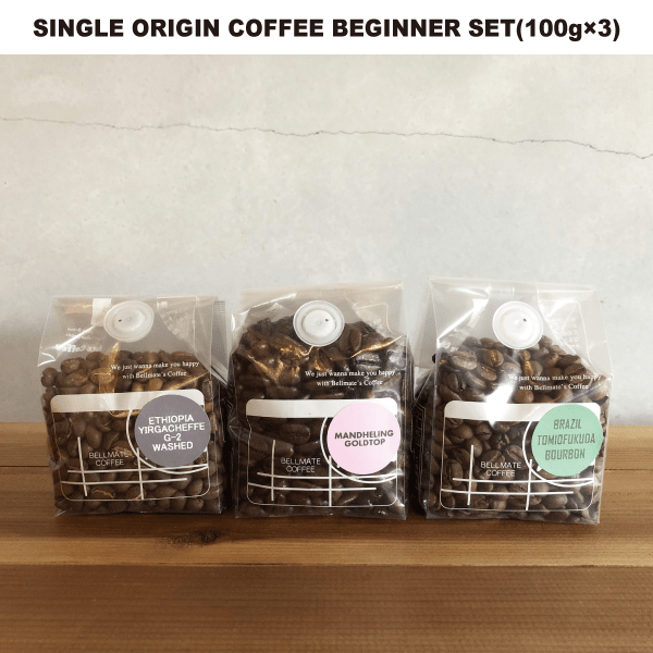 SUZUKI COFFEE 鈴木コーヒー [焙煎士推薦]シングルオリジンコーヒー3種お試しセットB[SINGLE ORIGIN COFFEE BEGINNER SET]