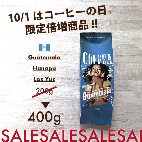 SUZUKI COFFEE 鈴木コーヒー グァテマラロスユック600×600