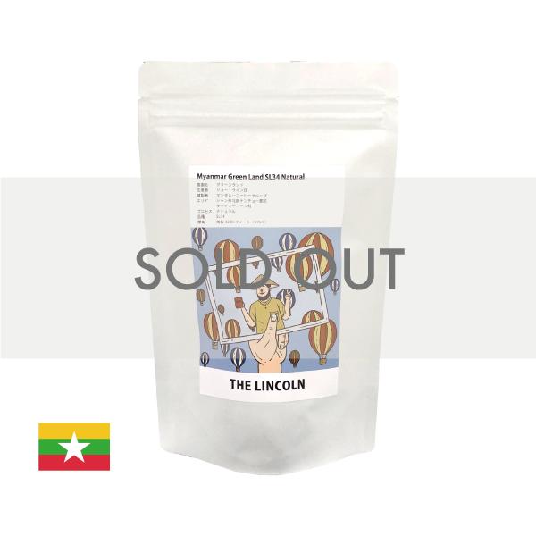 SUZUKI COFFEE 鈴木コーヒー リンカーン6月600×600 soldout