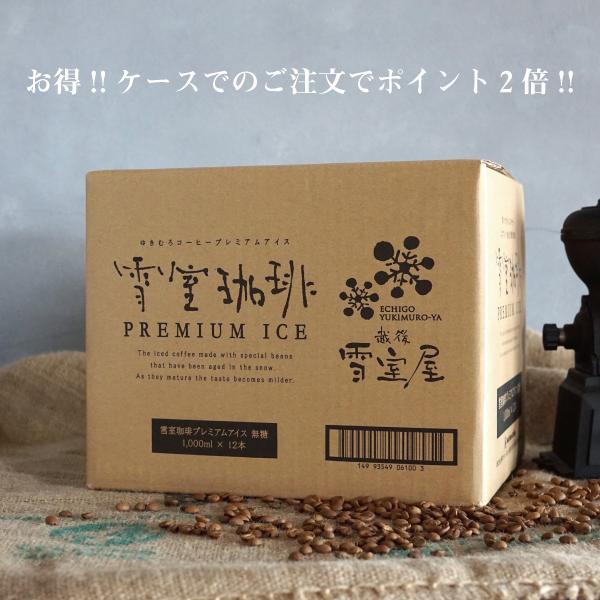 SUZUKI COFFEE 鈴木コーヒー 12本入1ケース販売!雪室珈琲プレミアムアイス無糖 [YUKIMURO PREMIUM ICE COFFEE LIQUID]